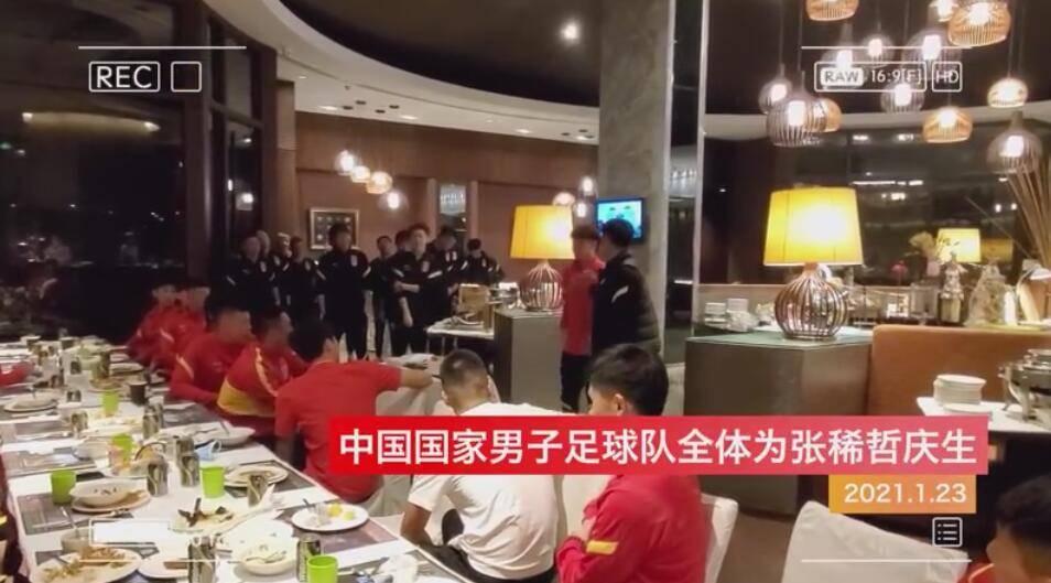 国足全队为张稀哲庆生 新的一年共同努力完成目标