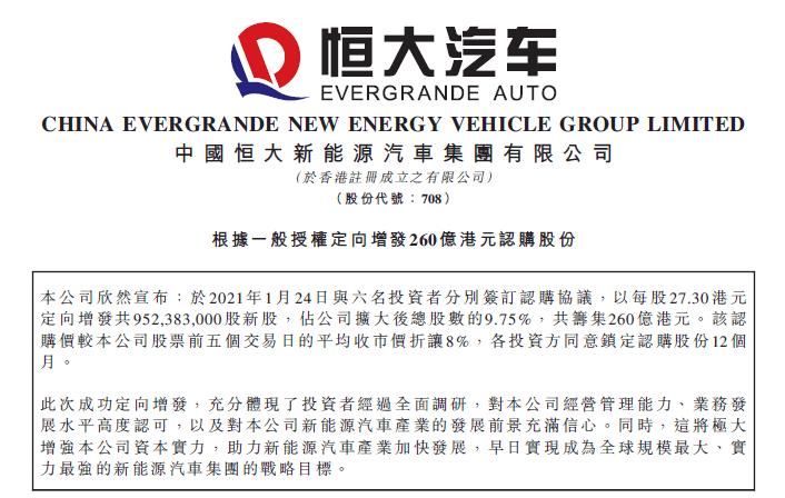 260亿港元的恒大汽车是新能源汽车史上最大的股权融资之一