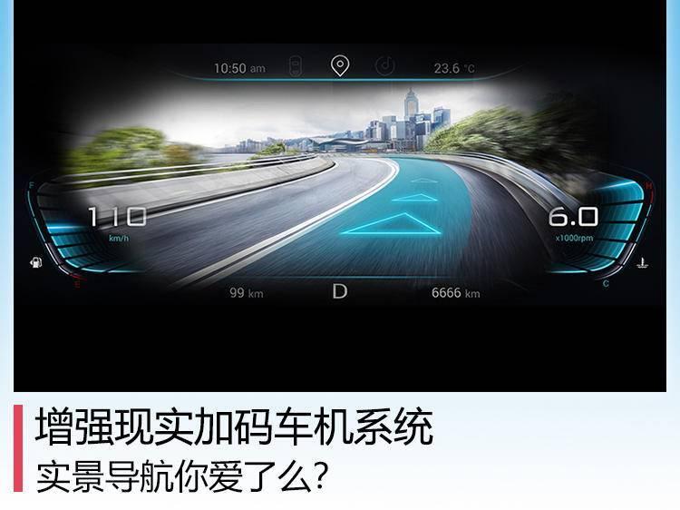 增强现实加码车机系统,实景导航你爱了么?