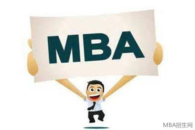 MBA课程具有哪些特色?