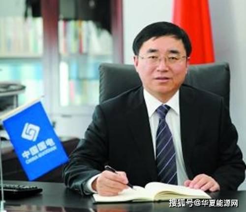 任命原国电电力总经理冯为国家能源集团副总经理,集团领导班子增加至9人
