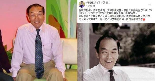 香港资深演员张铮去世享年90岁 曾演过《新变色龙》