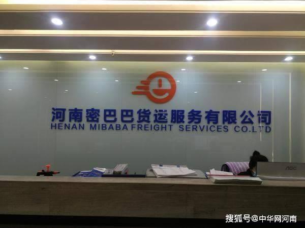 约81万!郑州一物流公司被指频繁拖欠司机配送费,回应:目前资金有困难