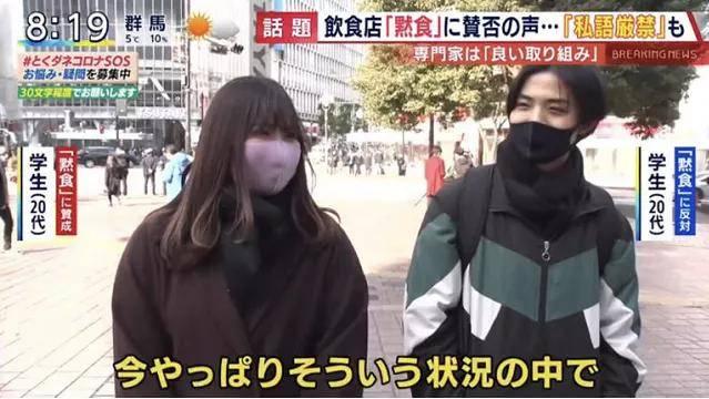 为防疫 日本一咖喱店倡议「默食」引争议