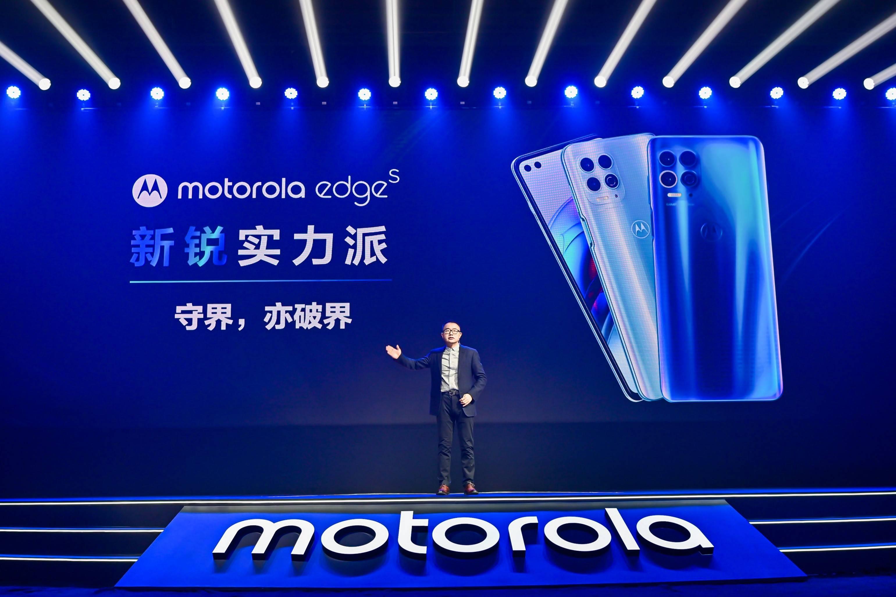 1999元起,新锐实力派motorola edge s发布,全球首发骁龙870处理器