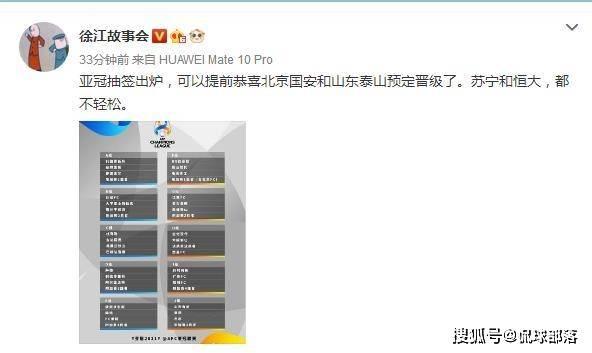 热议亚冠抽签:恭喜鲁能国安预定晋级,恒大还有机会,苏宁最悬?(图2)