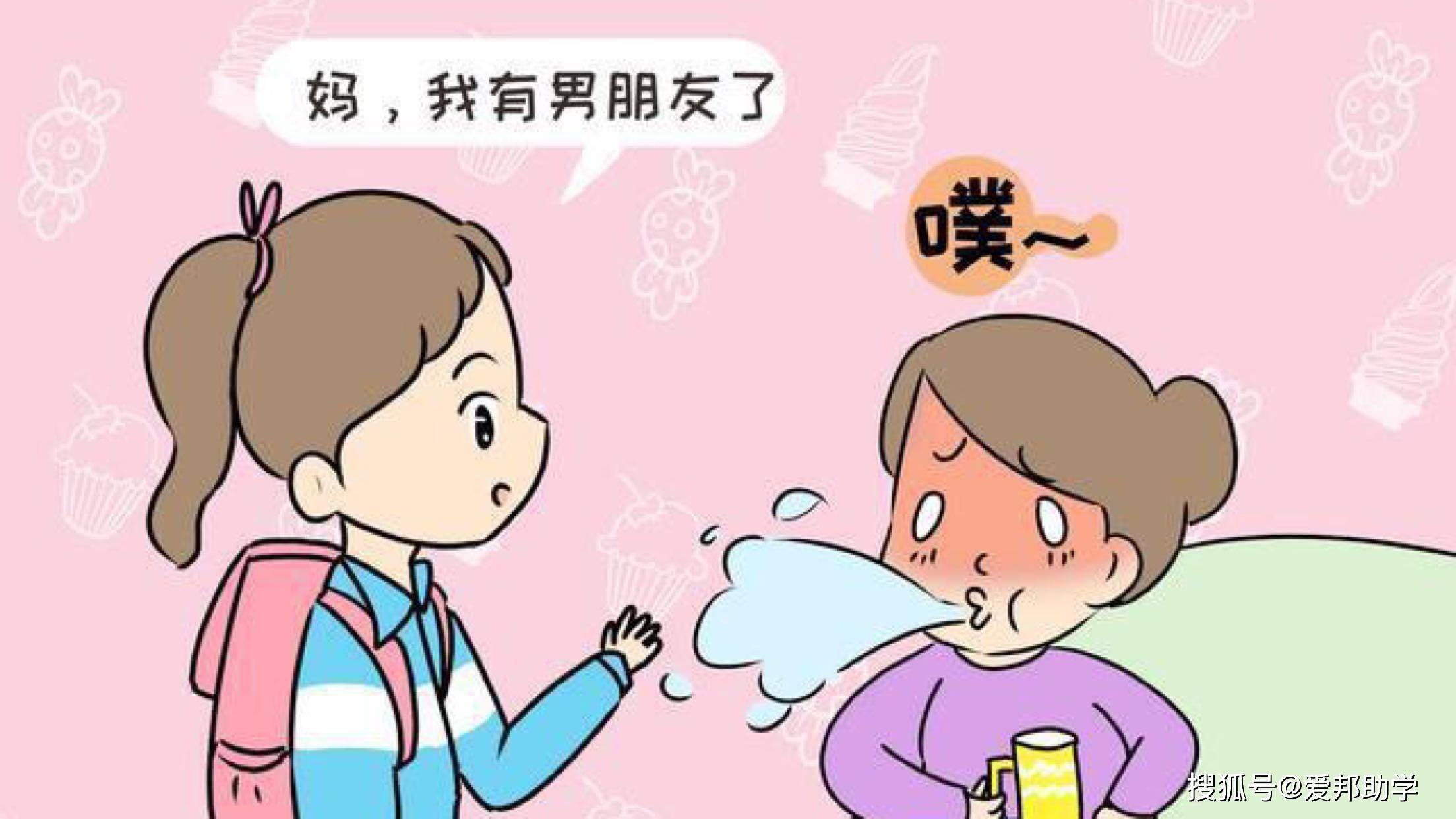 父母怀疑自己早恋怎么办 父母怀疑自己谈恋爱