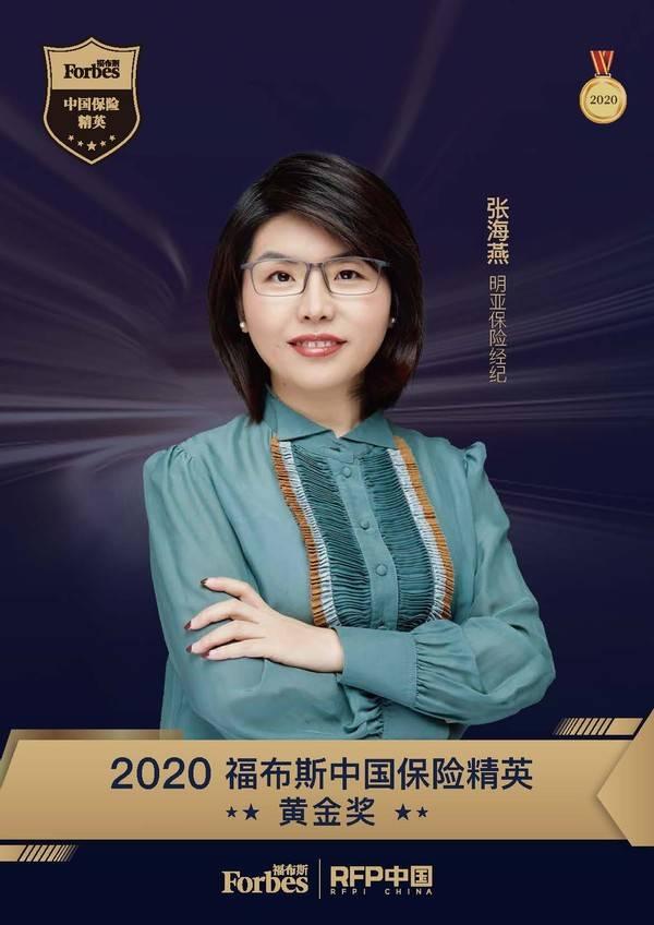 2020福布斯中國保險精英黃金獎:明亞保險張海燕