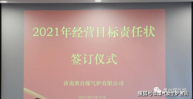 济南皇太燃气炉有限公司成功举行2021年度经营目标责任书签字仪式!