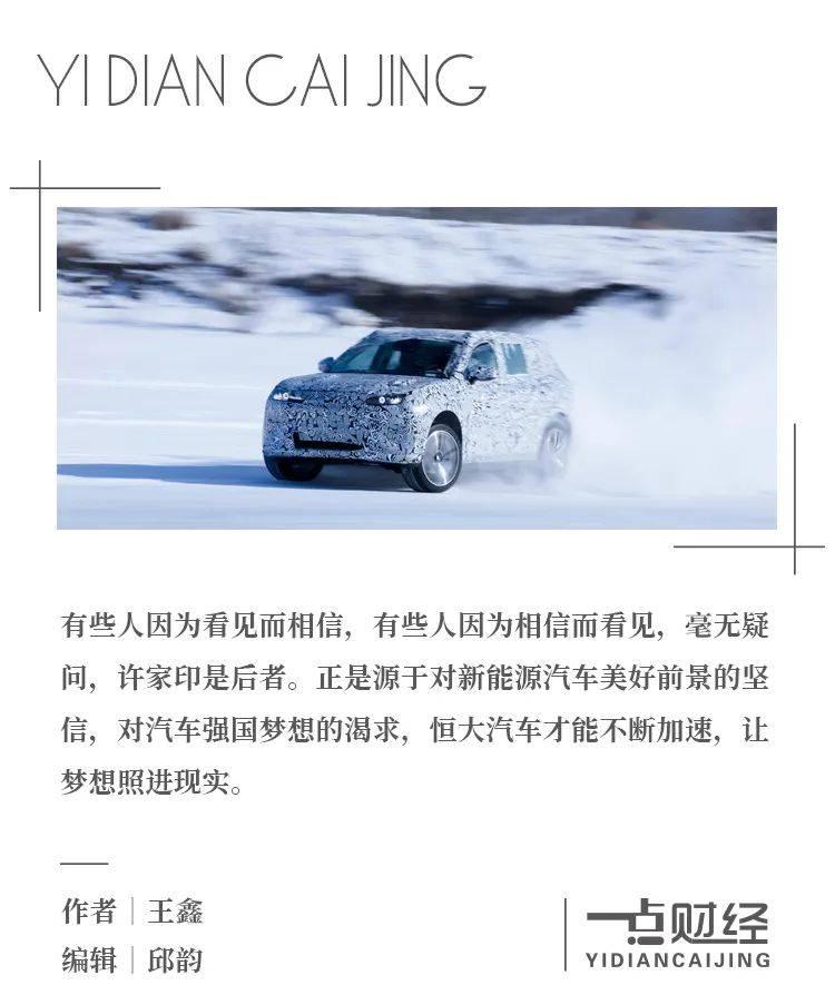 恒驰冬测 恒大汽车迎性能大考-一点财经