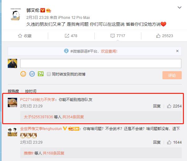 郭艾伦发博称自己有问题 网友:能不能别抱怨队友_传球