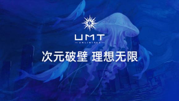 UMT彩妆——打造你的专属妆容