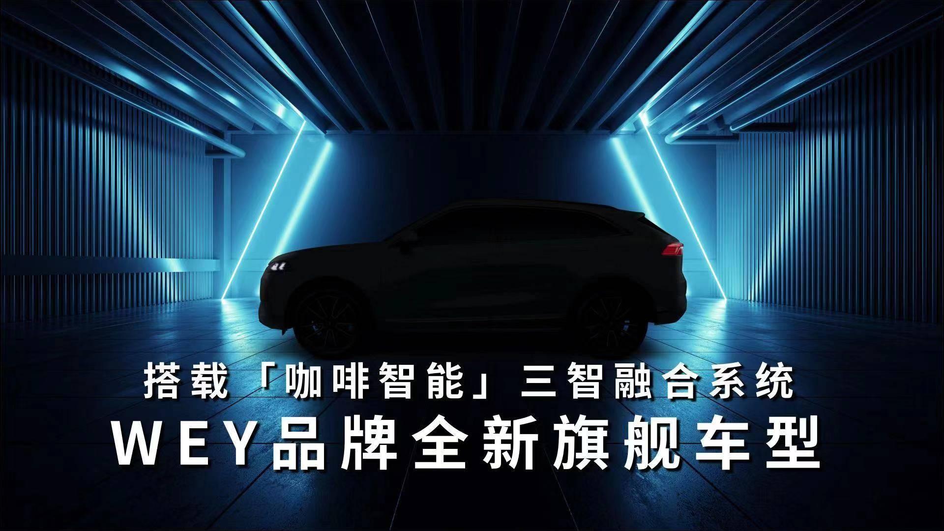 WEY品牌焕新,不做时代的追随者,要做智能汽车的创领者