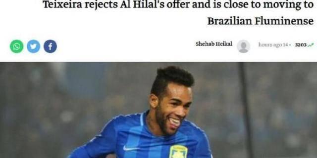 曝特谢拉拒绝西亚豪门报价 或重返巴西加盟弗鲁米嫩塞_合约