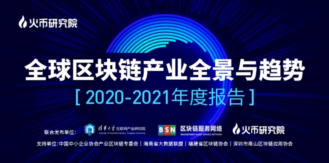 火幣研究院重磅發布區塊鏈年度報告:2021全球加密市場立法將更加完善
