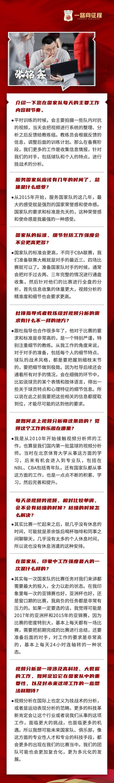 男篮视频分析师:杜指导要求很高 会关注对手表情与肢体语言_张铭鑫