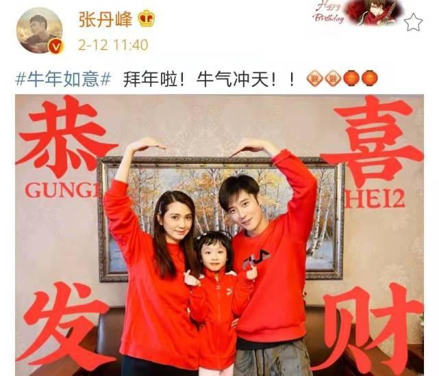 张丹峰新年晒一家三口合照 与洪欣和女儿花式比心幸福温馨