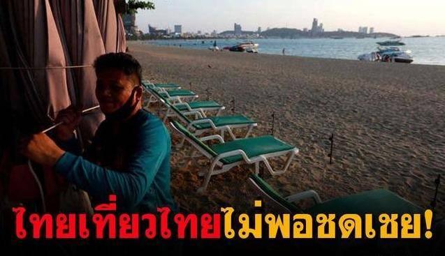 全球旅游业遭受重创!泰国、韩国苦苦支撑,中国却有妙招破局