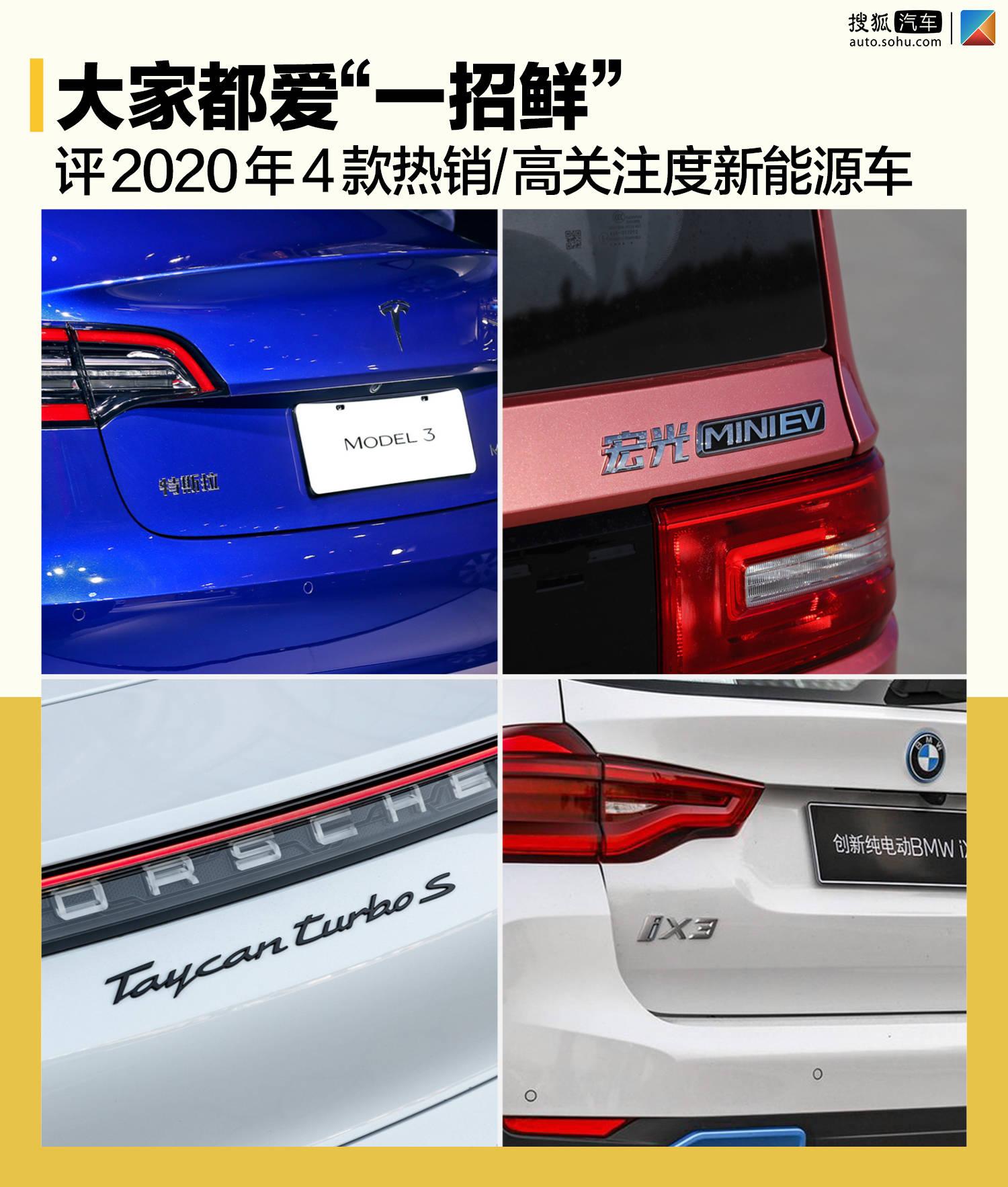 """大家都爱""""一招鲜"""" 评2020年4款热销/高关注度新能源车"""
