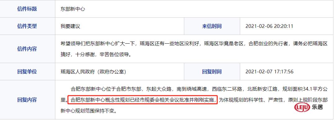 占地34.1平方公里!东部新中心规划获批!宝能集团大项目落户!