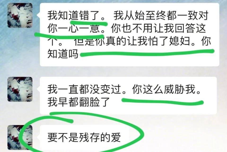 女明星半夜爆料男友出轨随后又说误会了,金瀚张芷溪这是想红想疯了  第7张