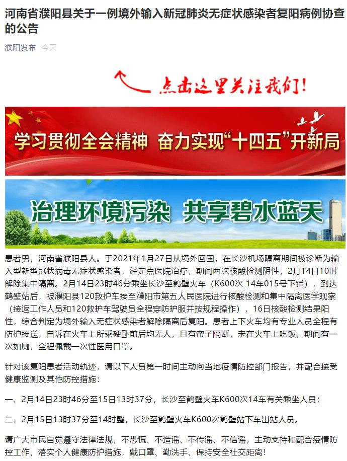 Bildergebnis für 新华社:河南一境外输入无症状感染者复阳 濮阳发布协查公告