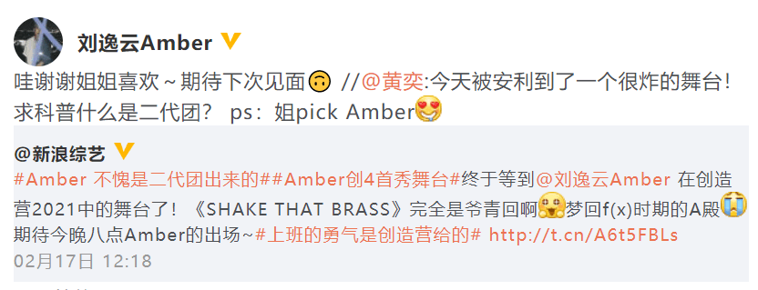 黄奕看《创4》pick Amber:求科普什么是二代团