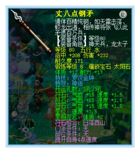 梦幻西游:神威天宫硬件展示,神佑、无级别加四特技,细节满满