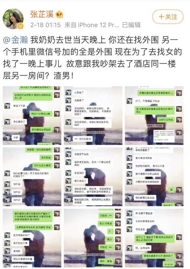 """张芷溪晒聊天记录锤男友金瀚""""出轨"""",信息量巨大,但随后删除了  第5张"""