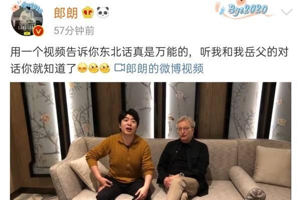 郎朗与岳父用东北话聊天 两人互动十分有趣