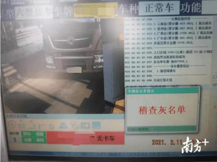 """趁着春节逃费!假""""绿通""""卡车被拆,逃费高达70768元!"""