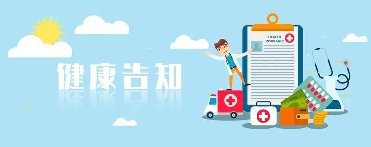 买保险的时候,健康通知怎么填?我会在保险公司的一篇文章中告诉你