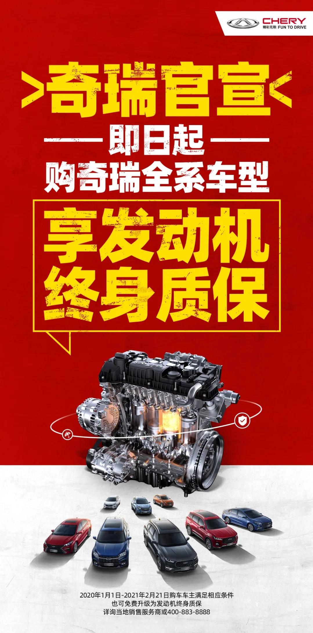 """奇瑞汽车扩建:""""所有车型发动机终身保修"""""""