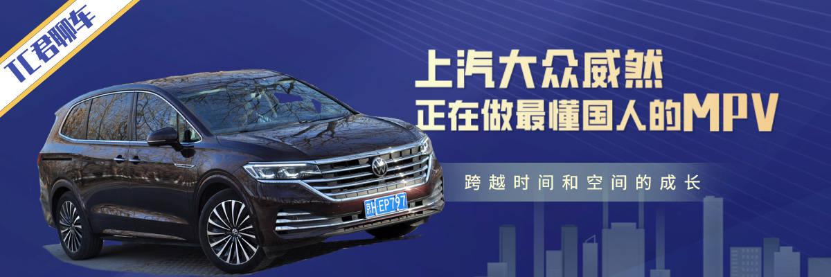 创意跨越时间和空间。上汽大众正在做最了解中国人的微型车