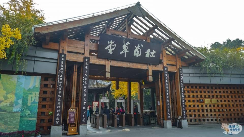原创             昔日的茅草屋,今成国家一级博物馆,堪称中国文学史上的一块圣地