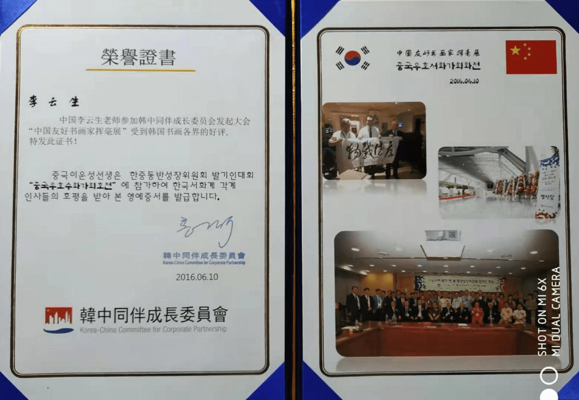中国著名书法家李云生作品获国内外青睐,长幅作品获拍185万插图(2)