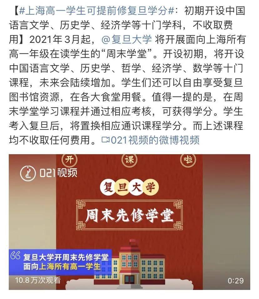 上海高一新生可以不设门槛提前考复旦学分。是内部学习还是另一个职业规划?