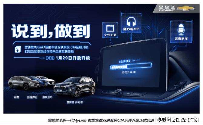雪佛兰推出新一代MyLink智能车内互联系统OTA远程升级
