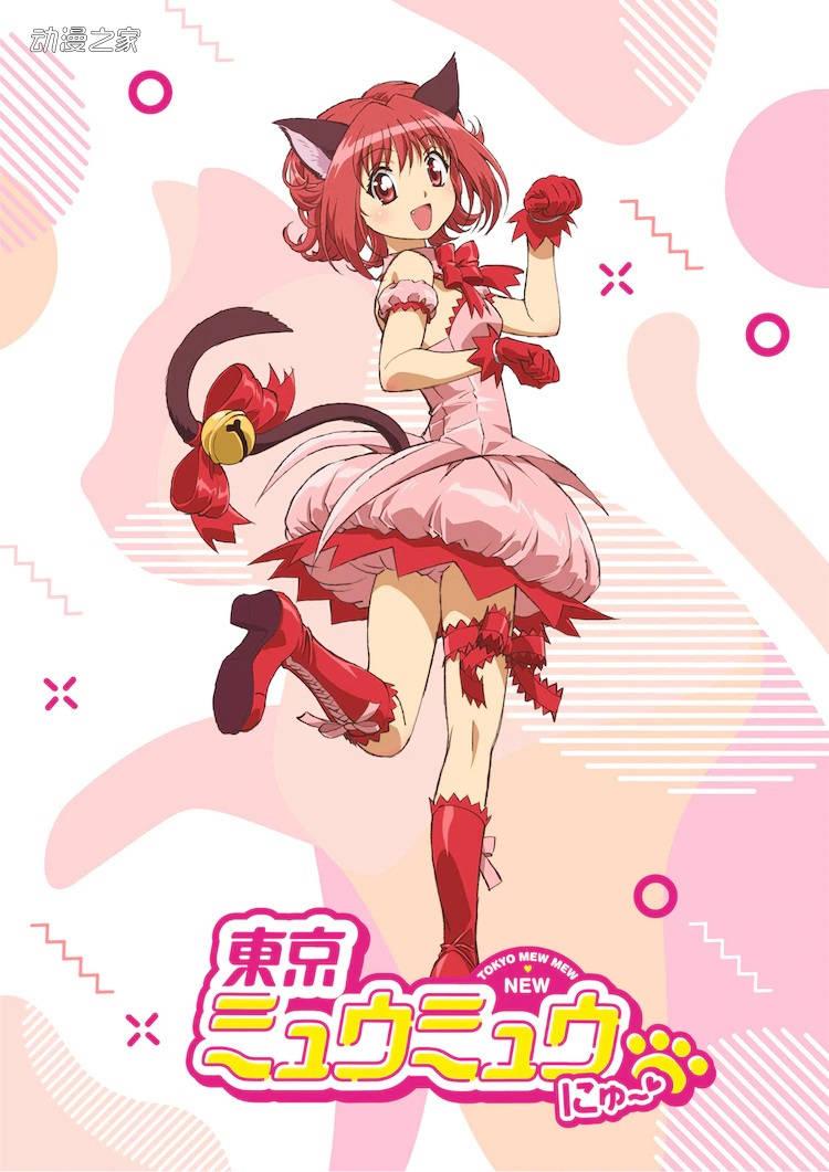 动画《东京猫猫》新作《东京猫猫 NEW~♡》将于2022年开始播出