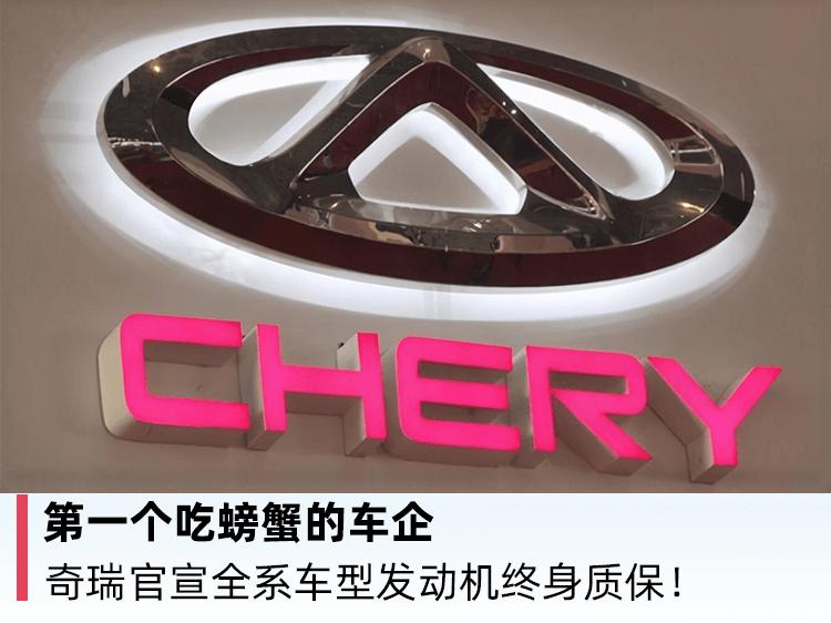 第一家吃螃蟹的汽车公司,奇瑞正式宣布所有型号发动机终身保修!