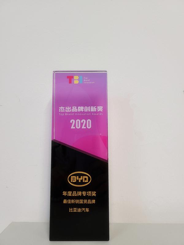 TBI中国优秀品牌创新奖发布,比亚迪汽车获得最佳国产新品牌奖