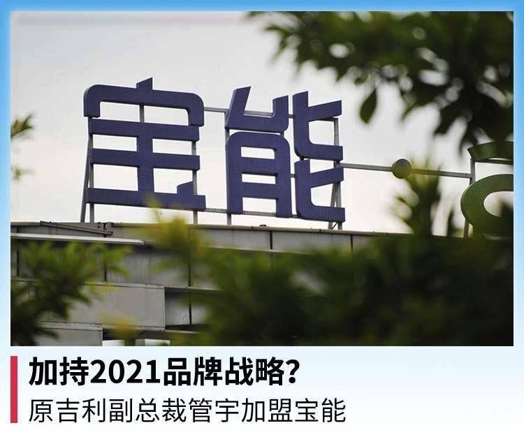 原创祝福2021品牌战略?吉利前副总裁关羽加盟宝能
