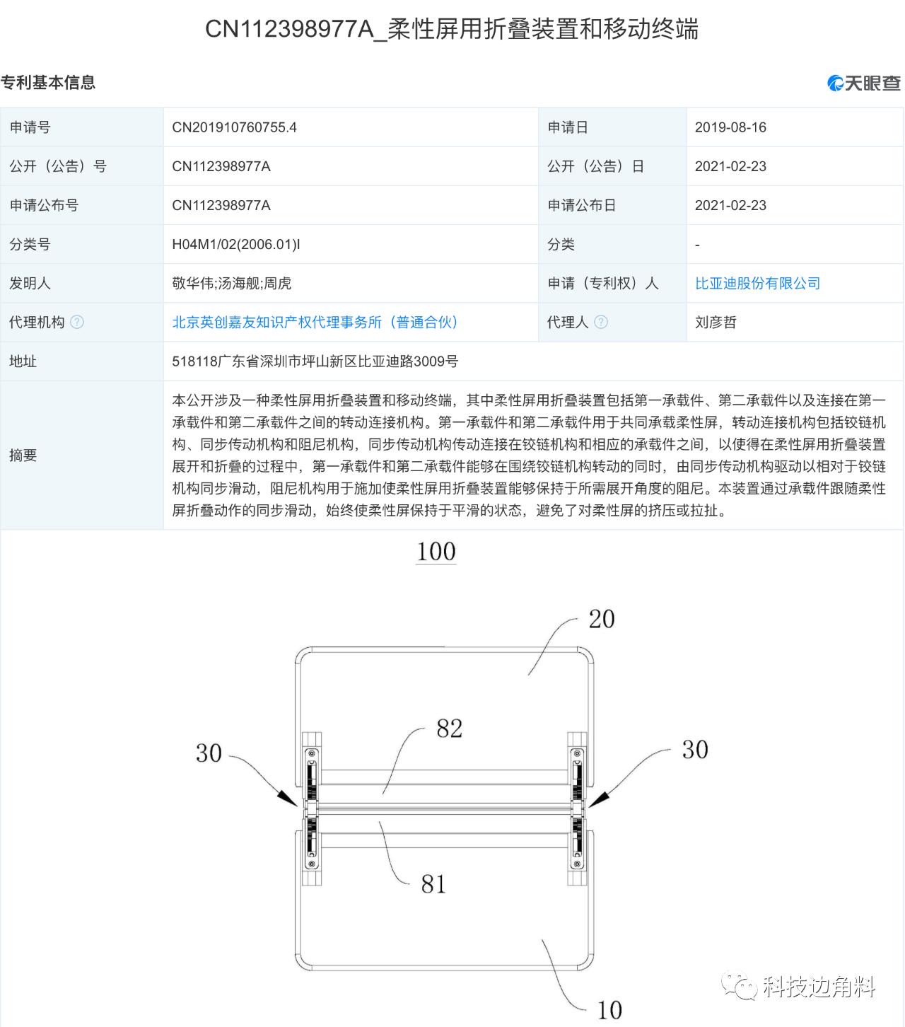 比亚迪公开柔性屏用折叠装置专利,可避免挤压拉扯