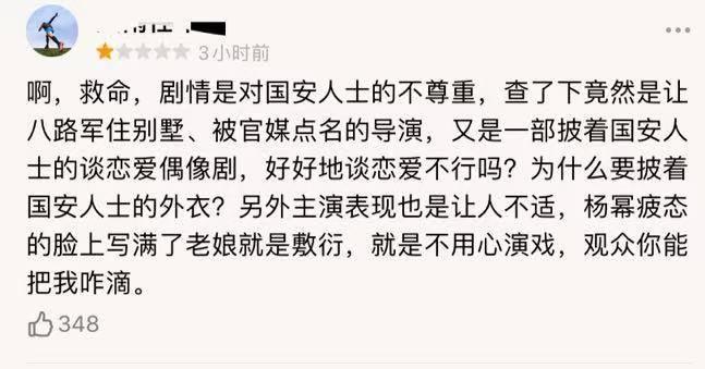 《暴风眼》嘉行演员成主力,杨幂演技成争议焦点,导演实力被质疑  第7张