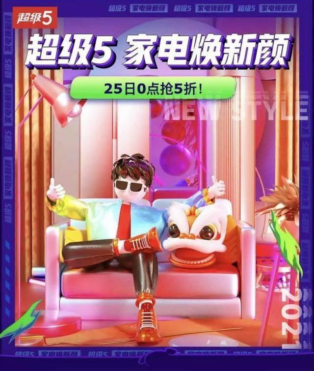 """每5天一定打折,JD.COM家电""""Super 5""""会不停抢购好礼物!"""