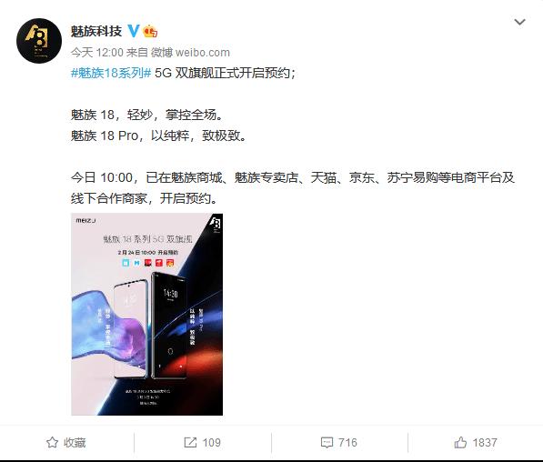 """速回收·聊数码:王炸!魅族18系列双旗舰带来""""轻妙""""和""""极致"""""""