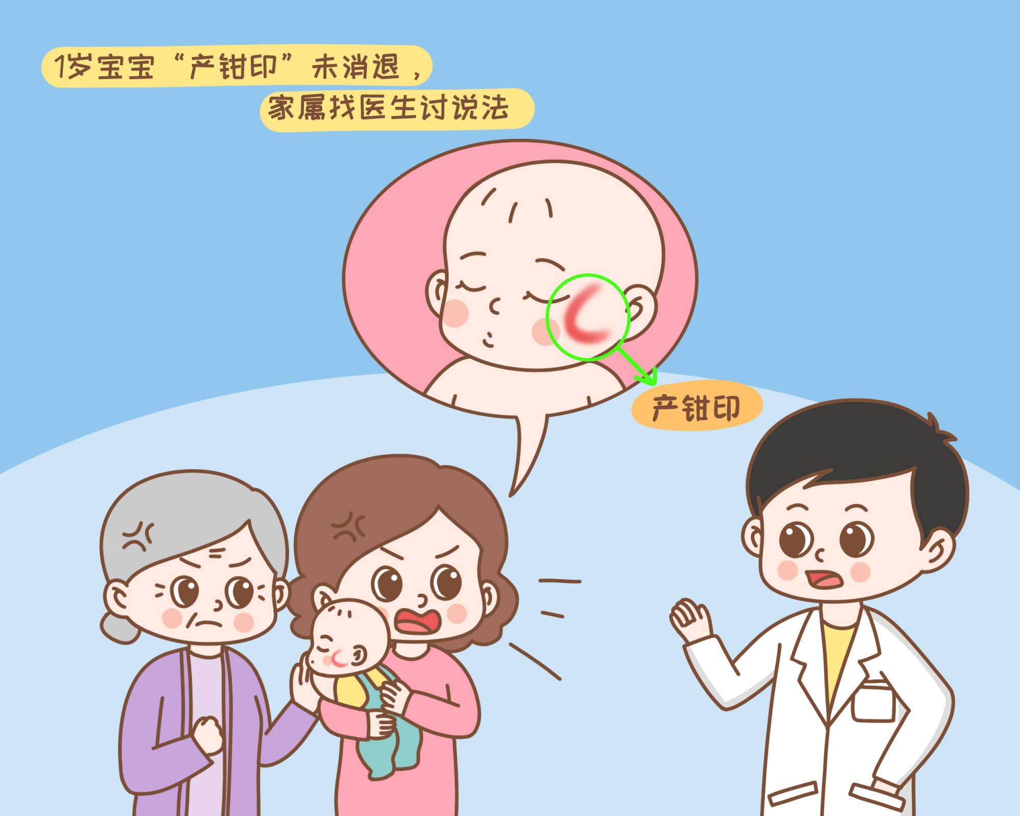 """1岁宝宝脸上""""产钳印""""不消,家属找医生要说法,反被外人看笑话"""