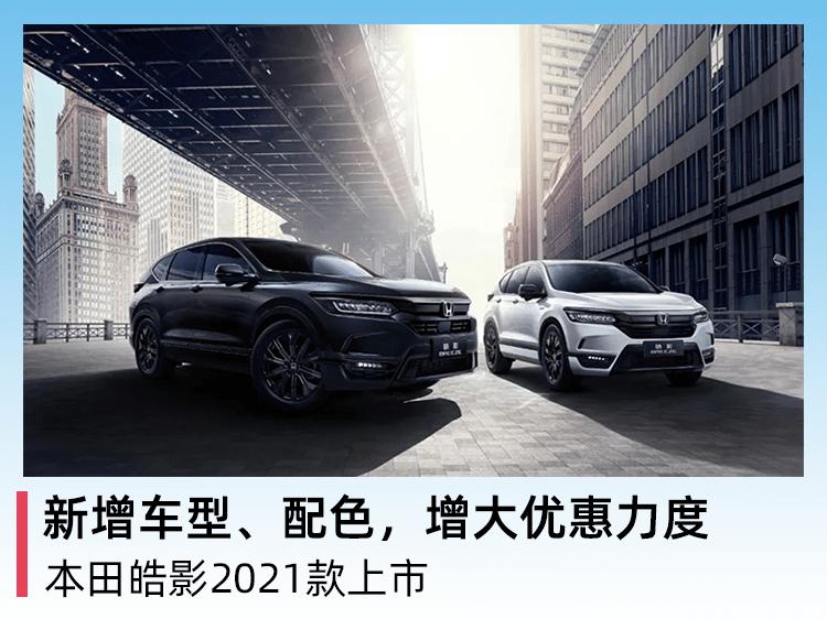 新增车型、配色,增大优惠力度,本田皓影2021款上市