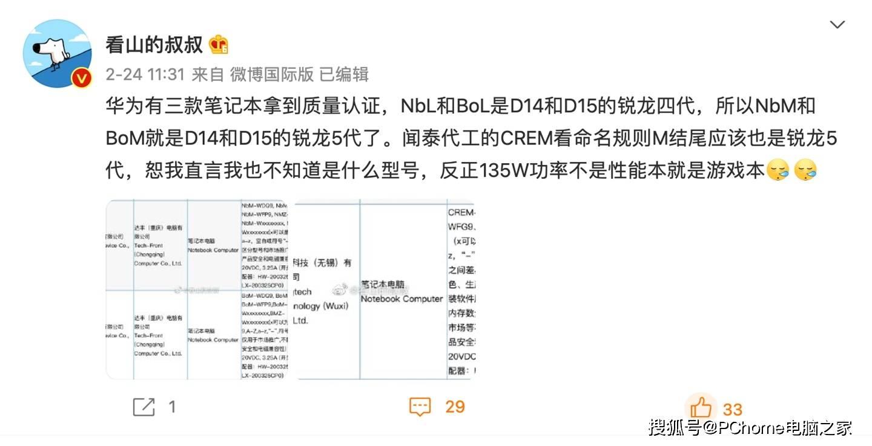 华为新款全能笔记本曝光 配135W电源适配器