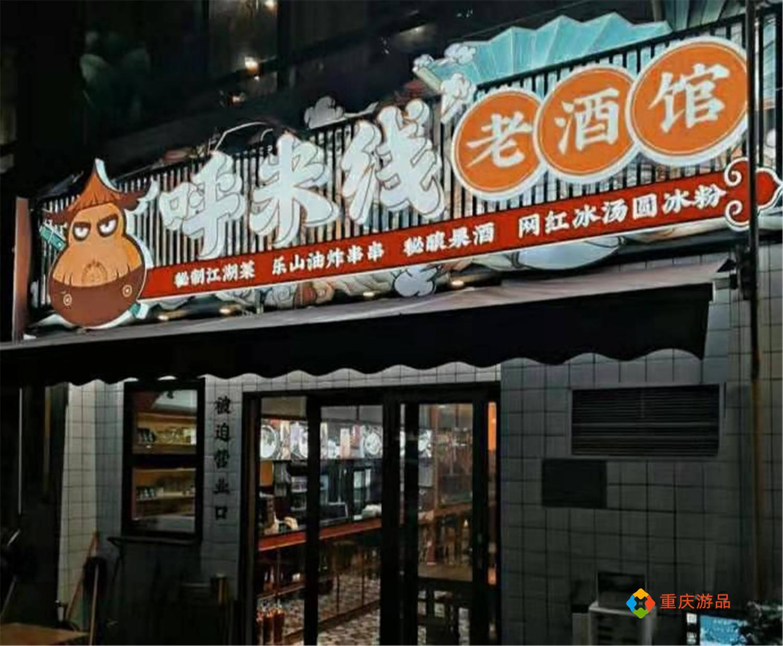 重庆九街的米线馆子还有江湖菜?重新装修,但味道却不如从前?
